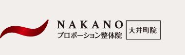 大井町の整体は「中野プロポーション整体院」 ロゴ