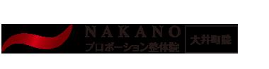 大井町の整体は「中野プロポーション整体院」ロゴ