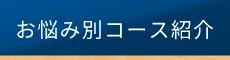 大井町の整体は「中野プロポーション整体院」 お悩み別コース紹介